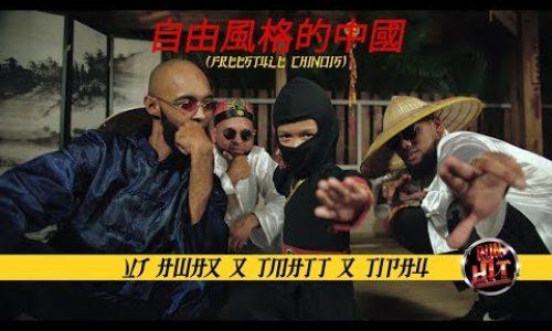 Vj Awax X T Matt X Tipay – 自由風格的中國 (Freestyle Chinois) – Avril 2018