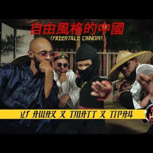 Vj Awax X T Matt X Tipay – 自由風格的中國 (Freestyle Chinois) – Avril 2018