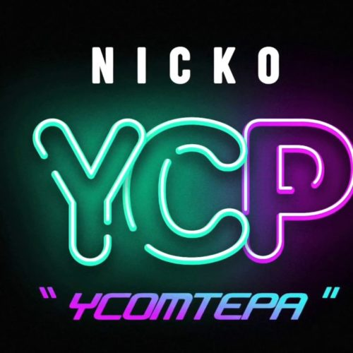 Nicko : YCP (AUDIO) – Juin 2020